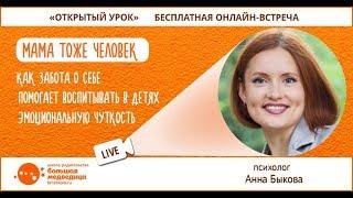 """Открытый урок """"Мама тоже человек"""" с Анной Быковой"""