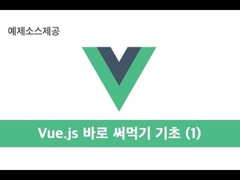 [JCODE] Vue.js 바로 써먹기 기초 (1)