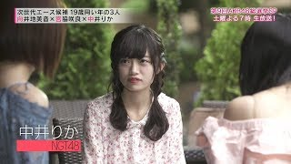 宮脇咲良 向井地美音 中井りか AKB総選挙直前対談 AKB48 HKT48NGT48