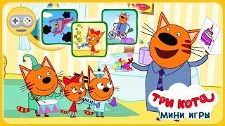 Детский уголок|Kids'Corner Три кота игра Открытка - Котята готовятся ко Дню рождения папы Кота