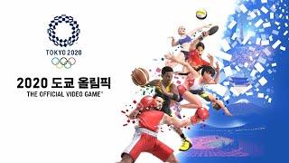 [닌텐도스위치] 2020 도쿄 올림픽 전 종목 플레이