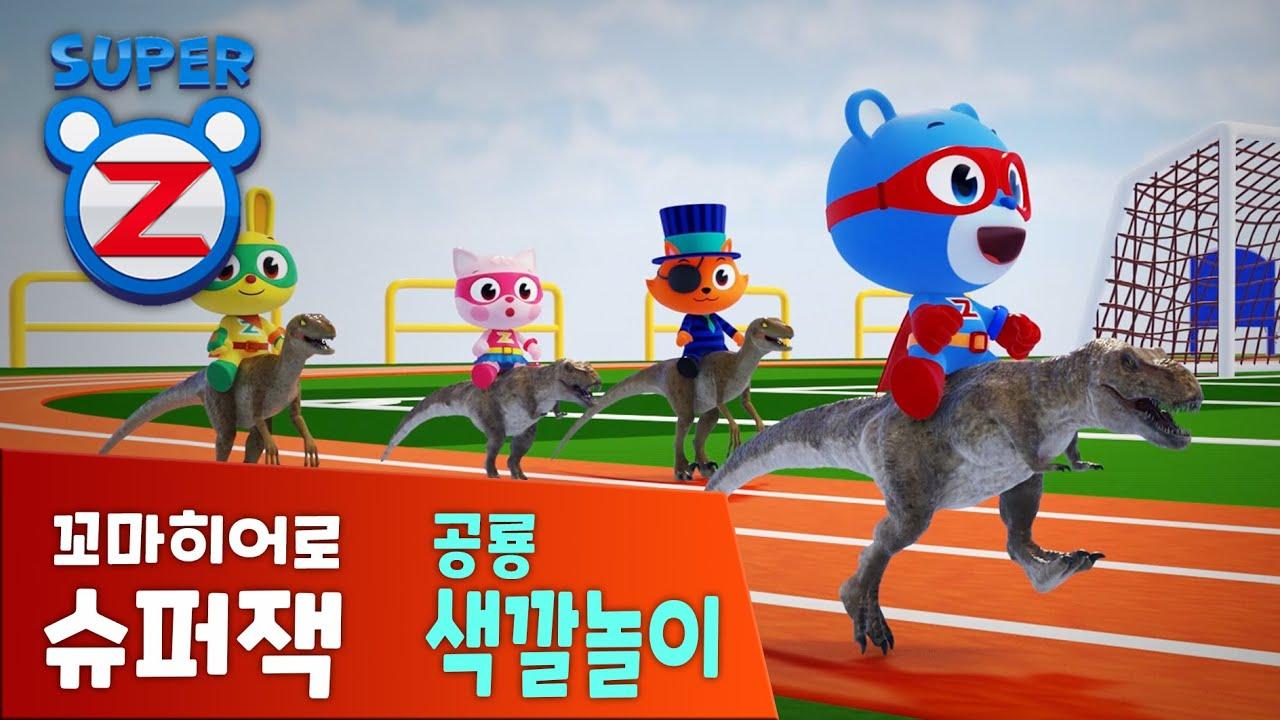 [놀이] 슈퍼잭 공룡 색깔놀이 | 컬러놀이 | Learn Colors | 달리기 | 3D 색깔놀이