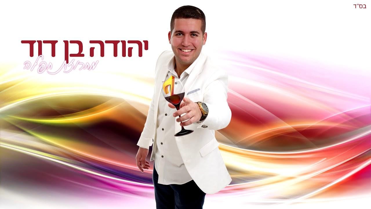 יהודה בן דוד - מחרוזת חפלה