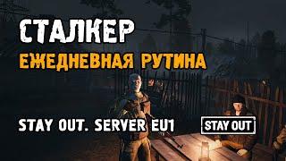 Stay Out  Stalker Online . Сталкер. Ежедневная рутина. Стрим на EU1 сервере Steam.
