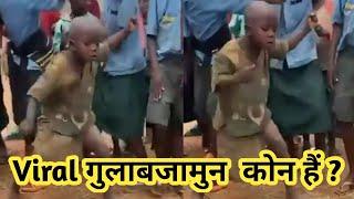 African Viral KID , African Viral KID Dance |African Kid's Viral Tiktok Amazing Dance