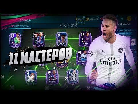 МОЙ СОСТАВ ИЗ 11 МАСТЕРОВ | ТРАЧУ 10 КК | FIFA 19 MOBILE