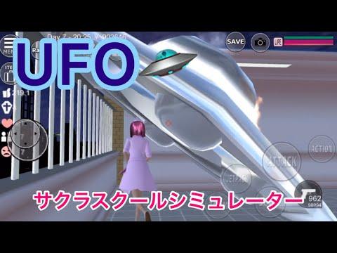 シュミレーター ufo さくら