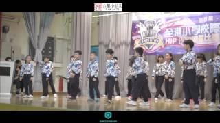 Publication Date: 2017-07-13 | Video Title: 道教青松小學湖景邨 - 第四屆全港小學校際HipHop比賽