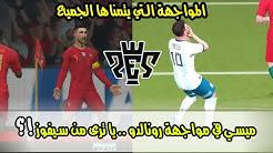 رونالدو يواجه ميسي في مباراة من المستقبل - مباراة روووعة ومثيرة وملئية بالاهداف 😍 🔥