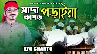 সাদা কাপড় পড়াইয়া by কে.এফ.সি শান্ত। Sada Kapor Poraiya by KFC Shanto