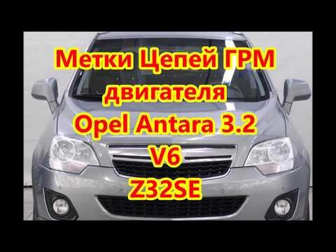 Метки Цепей ГРМ Опель Антара и Шевроле Каптива 3.2L