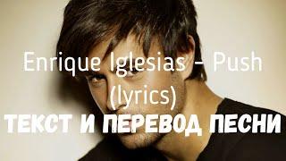 Download Enrique Iglesias - Push (lyrics текст и перевод песни) Mp3 and Videos
