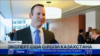 видео Казахстан играет роль стабилизирующего фактора в регионе