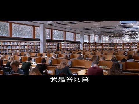 #768【谷阿莫】5分鐘看完2017有點哲理的懸疑電影《魔女席瑪 Thelma》