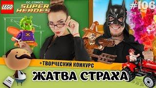 LEGO DC Super Heroes 76054 Бэтмен: Жатва страха (обзор) + конкурс