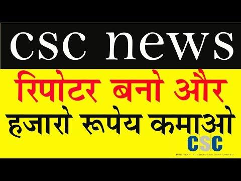 CSC से न्यूज़ रिपोटर बनके कमाओ हजारो रूपए महीना  │News Code App