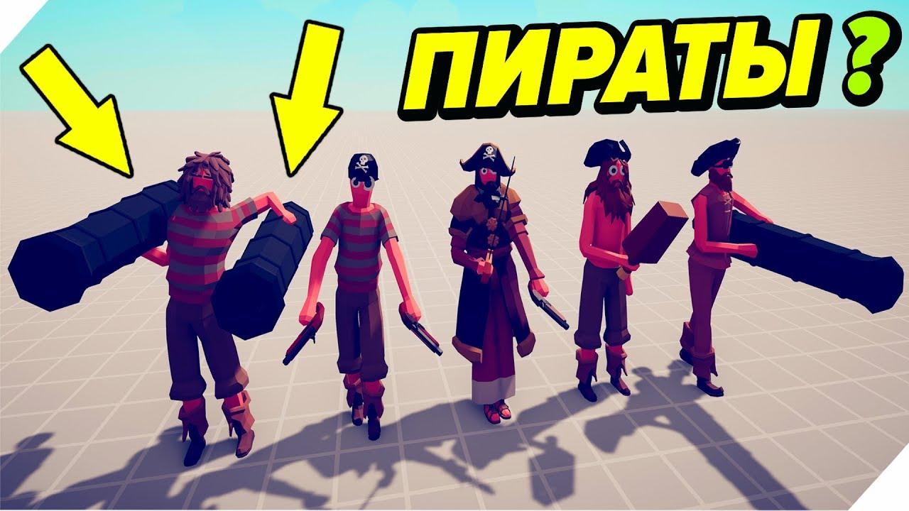 вас картинки пиратов из игры табс тем