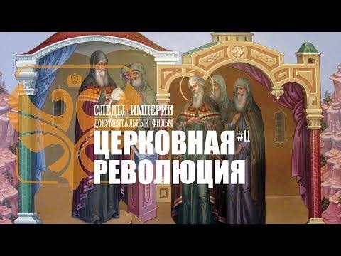 Церковная история