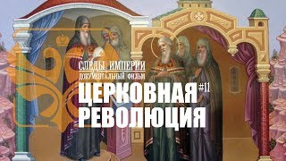 Следы Империи: Церковная революция. Раскол мирового православия. Документальный фильм. 16+