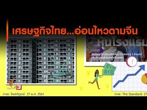 เศรษฐกิจไทย…อ่อนไหวตามจีน - วันที่ 07 Oct 2019