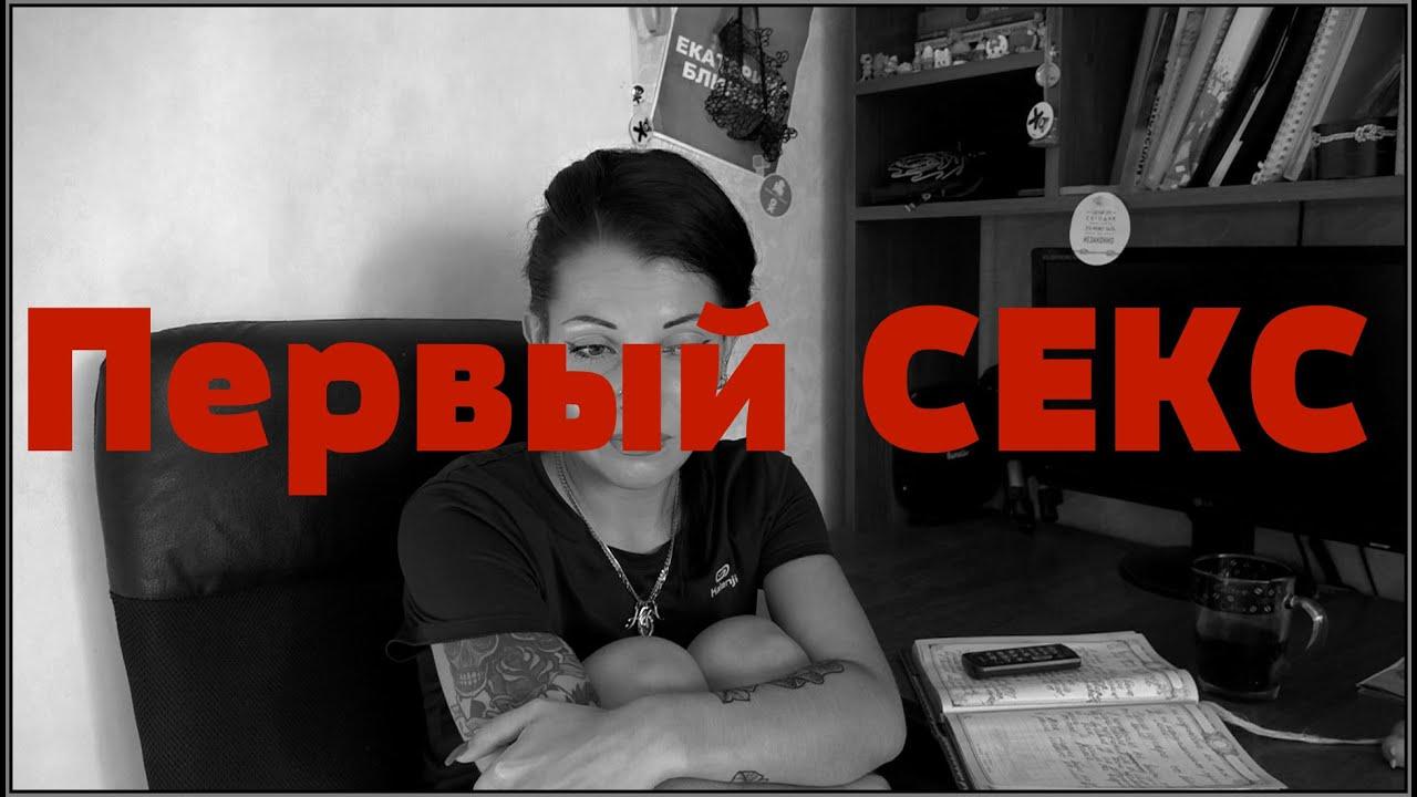 Первый секс русских ботанов
