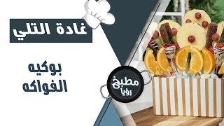بوكيه الفواكه - غادة التلي