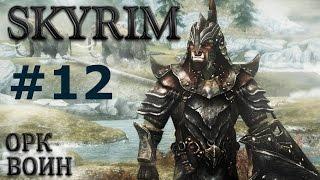 Воин Скайрима (TES V:Skyrim) #12 Тайна этерия. Часть 1
