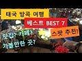 태국 방콕 여행 BEST 7 스팟 추천. 여행 브이로그 VLOG - 방콕맛집, 카페, 가볼만한 곳