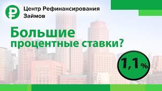"""""""Центр рефинансирования займов"""" г.Тула"""