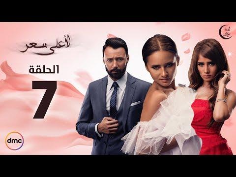 Le Aa'la Se'r Series / Episode 7 - مسلسل لأعلى سعر - الحلقة السابعه