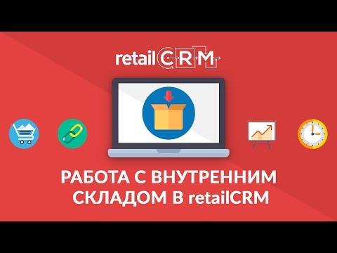 Самостоятельная работа с товарами RetailCRM