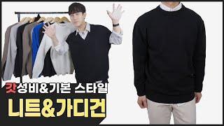 가성비 기본 니트&가디건 추천! 핏까지 완벽!