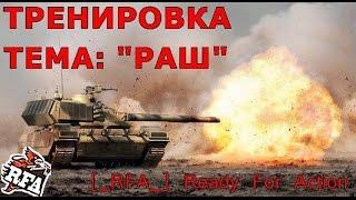 """Ready For Action   ТРЕНИРОВКА, ТЕМА """"РАШ"""" (Часть 1)"""