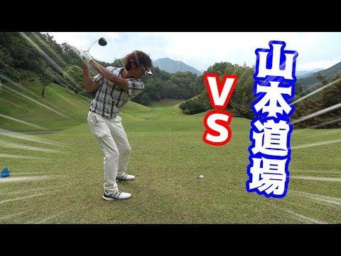#4釣りよかゴルフ部、山本道場に入門の巻!
