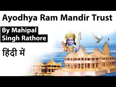 Ayodhya Ram Janmabhoomi Mandir Trust formed - Know about its composition and members #UPSC