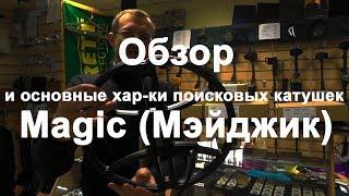 Обзор и основные хар-ки поисковых катушек Magic (Мэйджик)