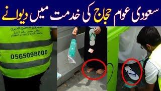 How Saudis Serve Hajj Pilgrims | Hajj 2018 Information In Urdu | Jumbo TV