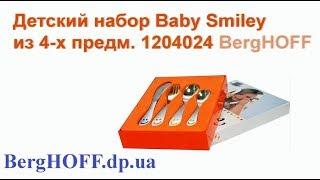 Детский набор Baby Smiley из 4 х предметов   Обзор от BergHOFF dp ua