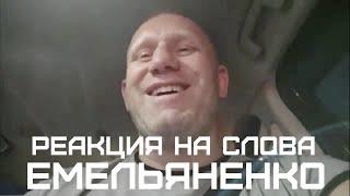 Сергей Харитонов - реакция на слова Емельяненко и поступок рядового Шамсутдинова