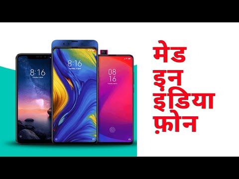 भारतीय कंपनी जो मोबाइल बनाती हैं/List of mobile phone makers by India
