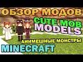 ч.184 - Анимешные монстры (Cute Mob Models) - Обзор мода для Minecraft
