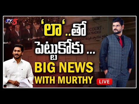 LIVE: 'లా' తో పెట్టుకోకు | BIG News with TV5 Murthy | CM Jagan | TV5 LIVE