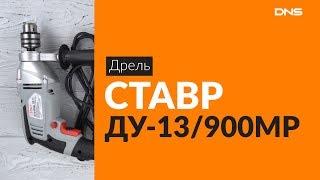 Розпакування дрилі СТАВР ДУ-13/900МР / Unboxing СТАВР ДУ-13/900МР