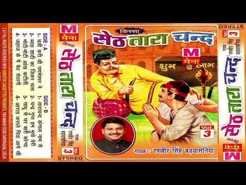 Kissa Seth Tara Chand Vol -3   Ranbir Singh Badwasniya   Haryanvi   Rangkat   Ragni    Maina Audio
