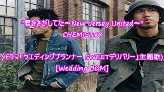 君をさがしてた~New Jersey United~ - CHEMISTRY(ドラマ「ウエディングプランナー SWEETデリバリー」主題歌)[Wedding BGM]