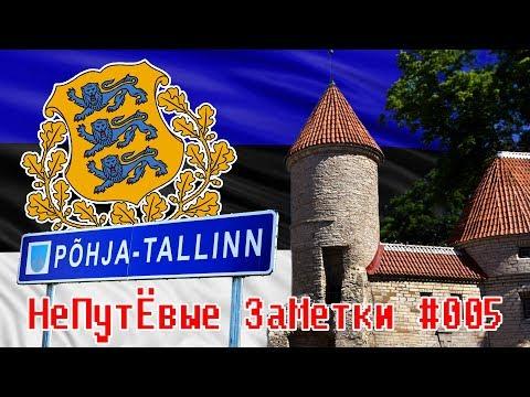 знакомства таллинн