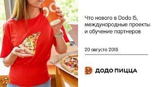 Что нового в Dodo IS, международные проекты и обучение партнеров. 20 августа 2018