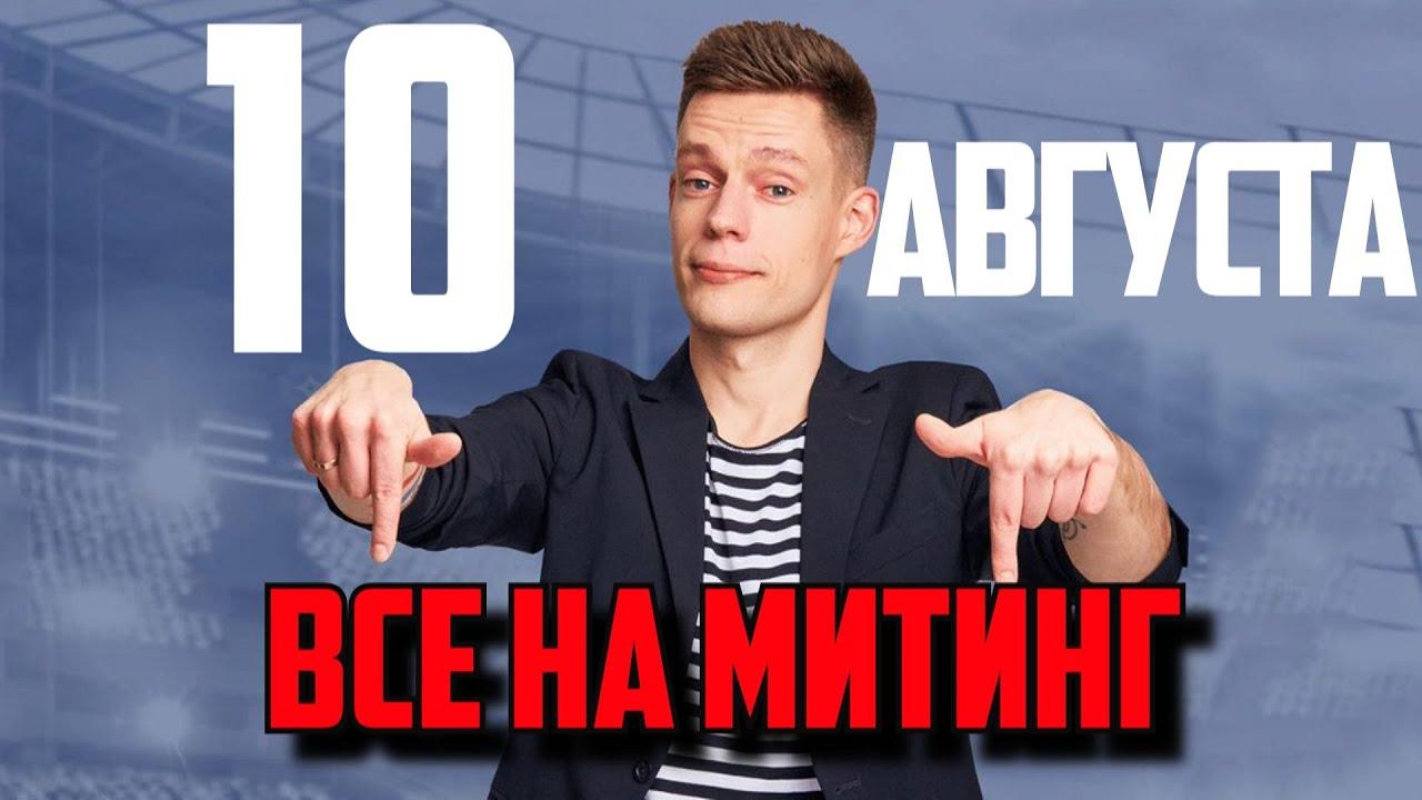 Юрий Дудь и Оксимирон призвали всех выйти на митинг 10 августа