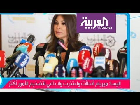 تفاعلكم |  نقابة الموسيقين المصرية تقبل إعتذار ميريام فارس  - نشر قبل 12 ساعة