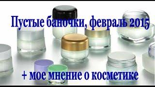 Пустые баночки, февраль 2015. Мнение YuLianka1981 о косметике